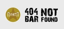 Пункт П / 404 Bar Not Found